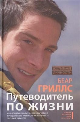 Книга по выживанию  Путеводитель по жизн BG-bookD