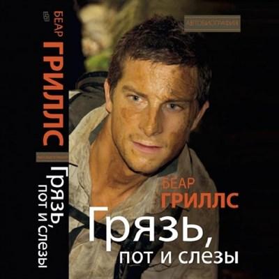 Книга по выживанию  Автобиография Bear Grylls BG-bookA