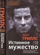 Книга по выживанию  Истинное мужество BG-bookC
